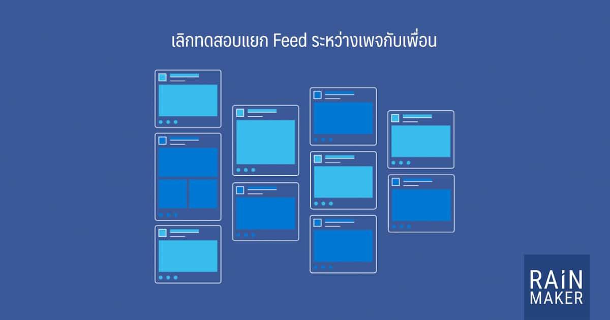 ไม่เวิร์ค! Facebook เลิกแยก Feed ระหว่างเพจกับเพื่อนแล้ว