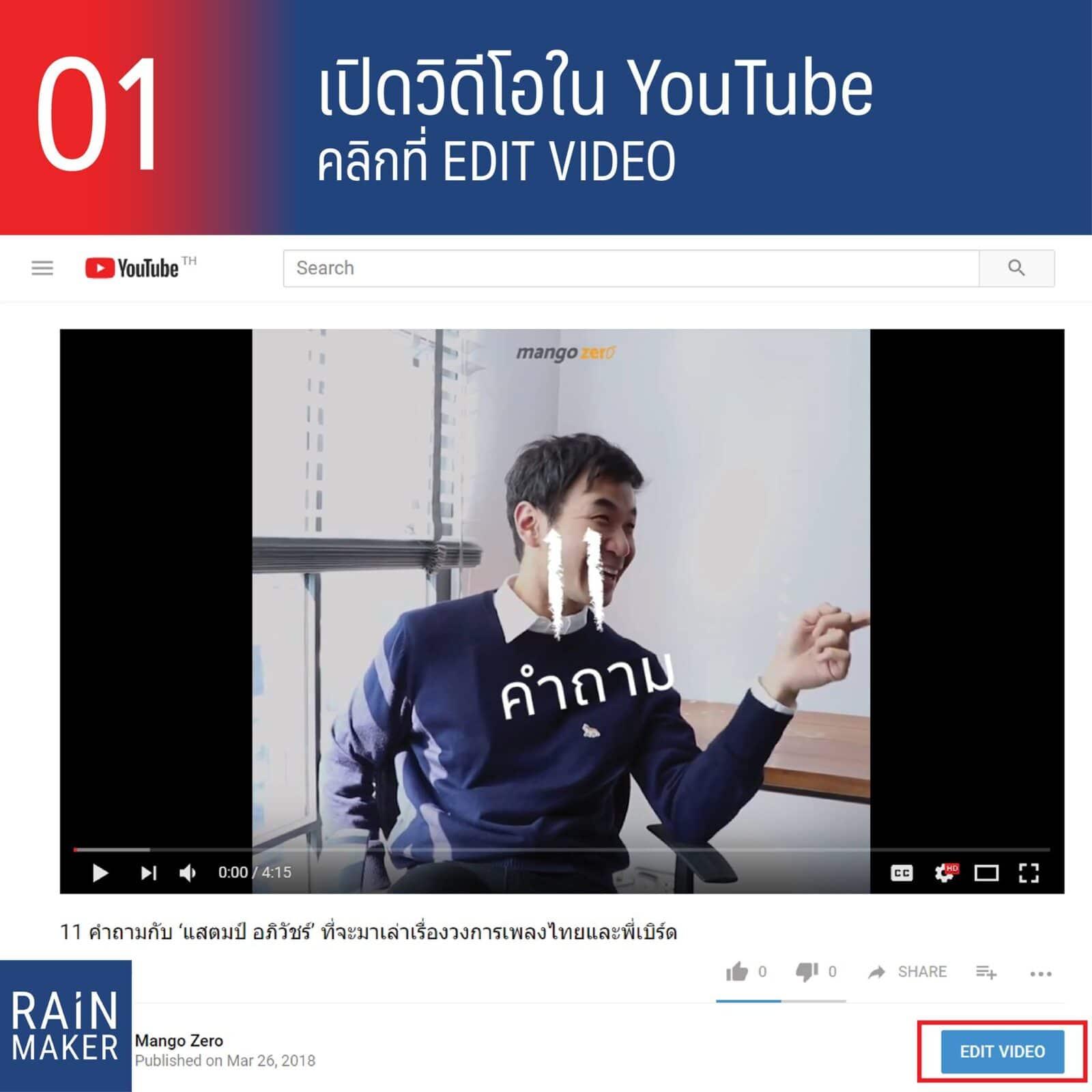 วิธีใส่ Subtitle บน YouTube + Facebook โคตรง่าย ไม่ต้องโหลดโปรแกรมเพิ่ม