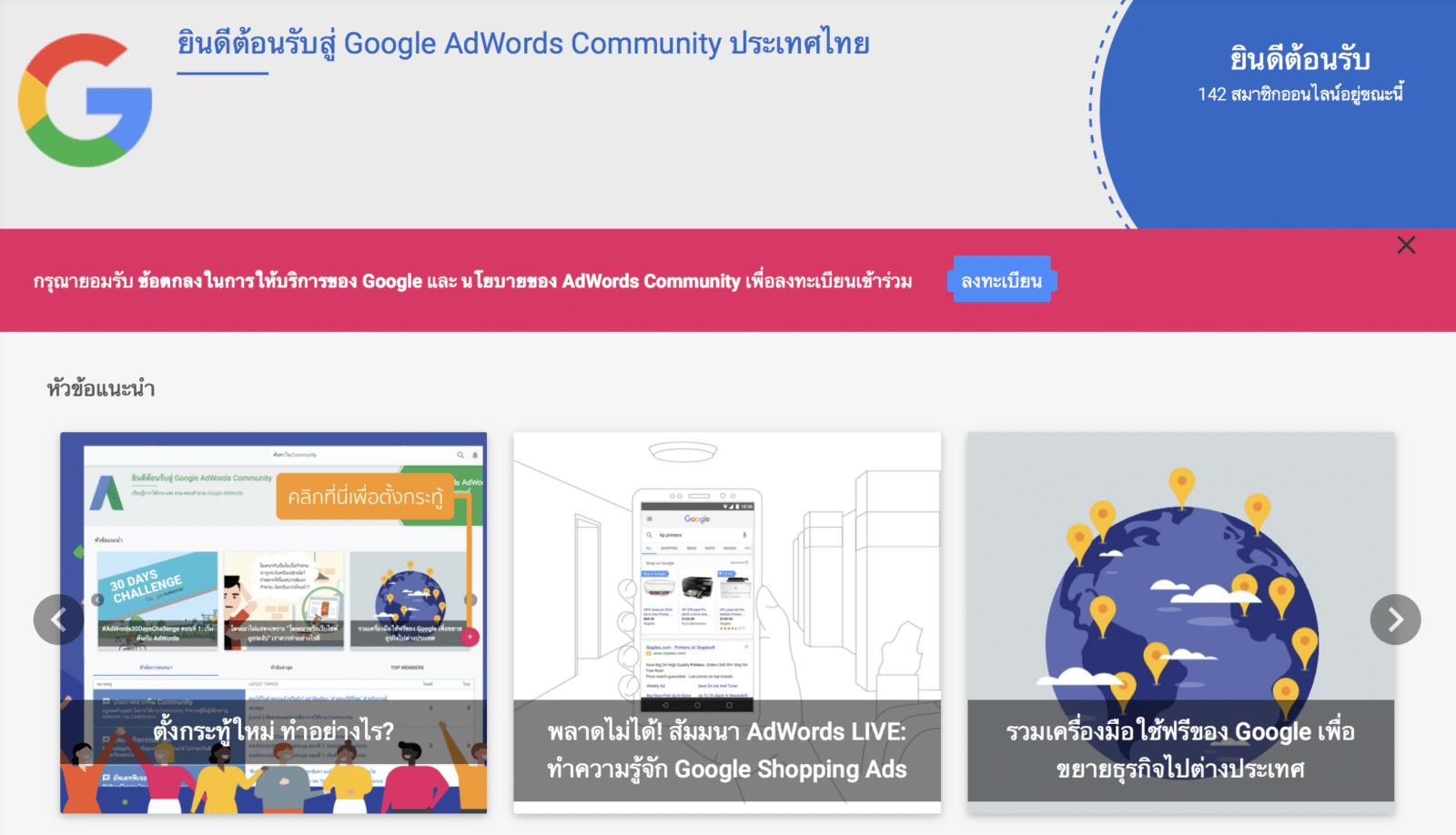 Google adwords community продающий текст для объявления яндекс директ