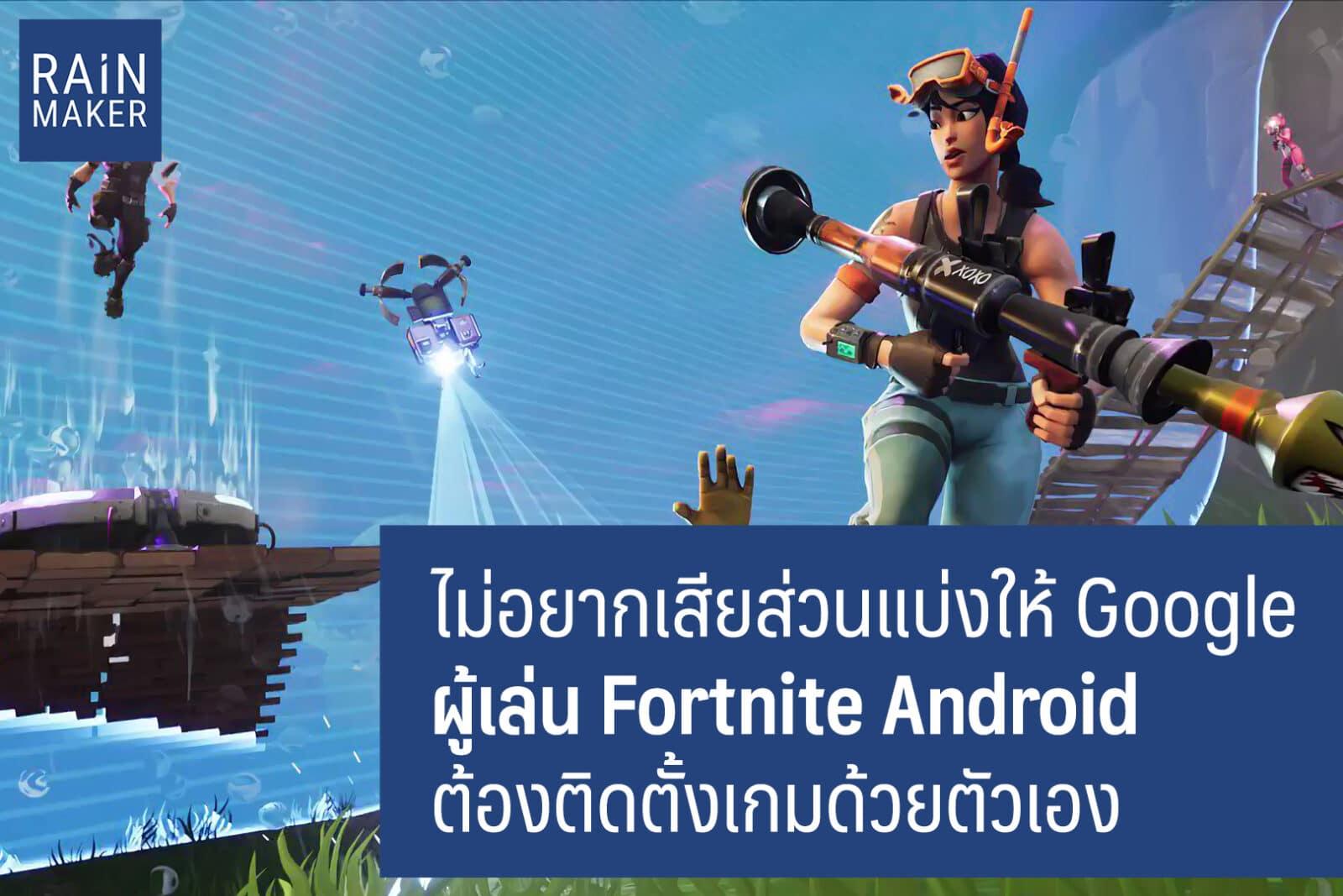 ไม่อยากเสียส่วนแบ่งให้ Google ผู้เล่น Fortnite Android ต้องติดตั้งเกมด้วยตัวเอง