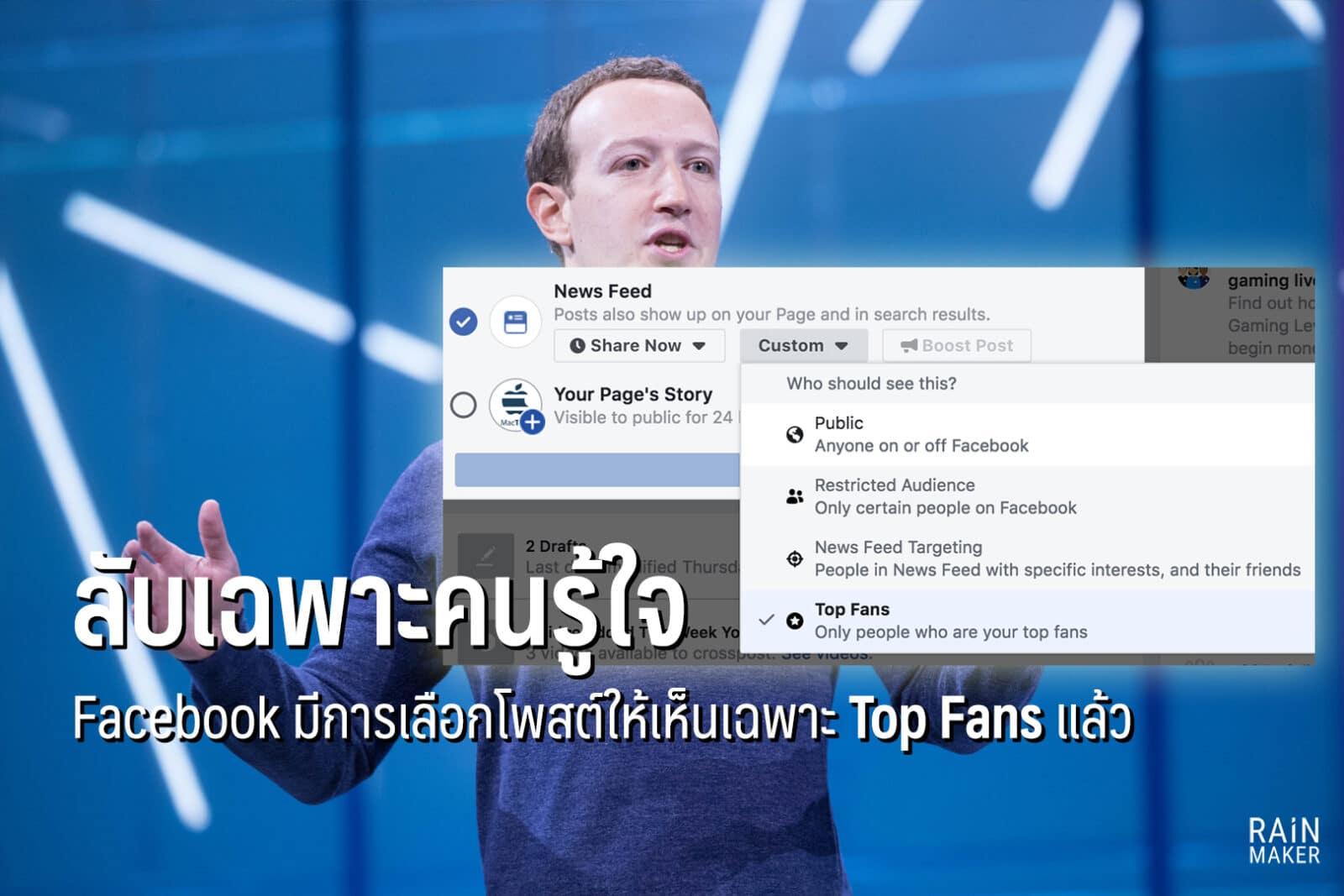 top-fans-1