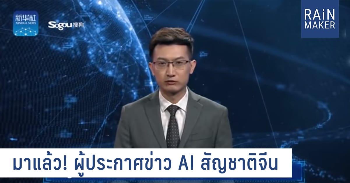ผู้ประกาศข่าว AI