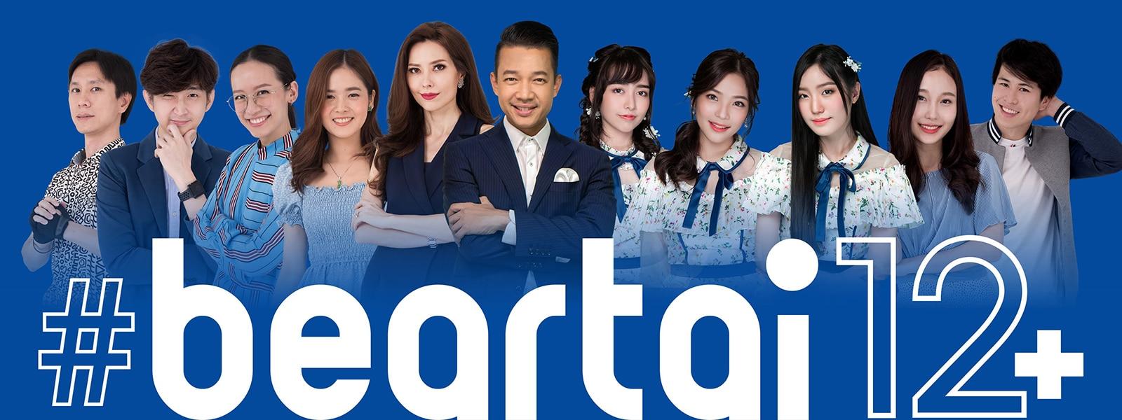 สัมภาษณ์ : Beartai12+ ก้าวใหม่ของแบไต๋และ 'หนุ่ย พงศ์สุข' บวก BNK48