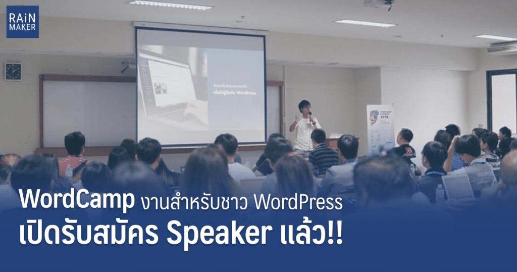WordCamp Bangkok 2019 สุดยอดงานสำหรับชาว WordPress เปิดรับสมัคร