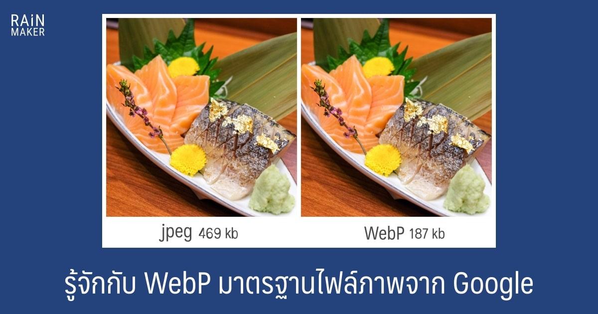 รู้จักกับ WebP มาตรฐานไฟล์ภาพจาก Google ขนาดเล็กลงกว่าครึ่ง!