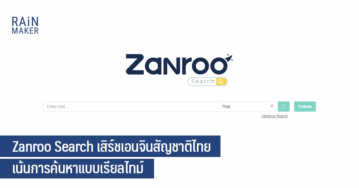 zanroo search
