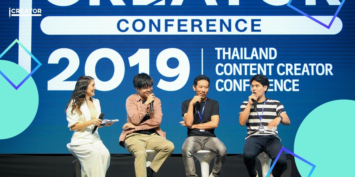 สรุปบรรยากาศและเนื้อหาจากงาน iCreator Conference 2019 รวมคนทำคอนเทนต์ในไทย