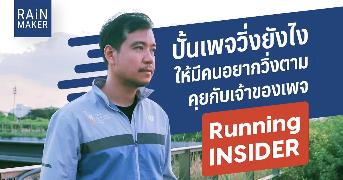 ปั้นเพจวิ่งยังไง ให้มีคนอยากวิ่งตาม คุยกับเจ้าของเพจ Running Insider