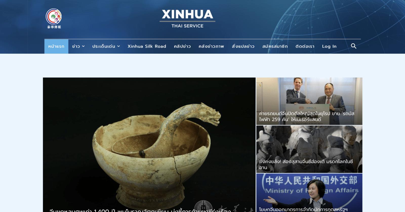 ความน่าสนใจเมื่อ XinHua เปิดสำนักข่าวทำคอนเทนต์ภาษาไทย เพราะอะไร ?