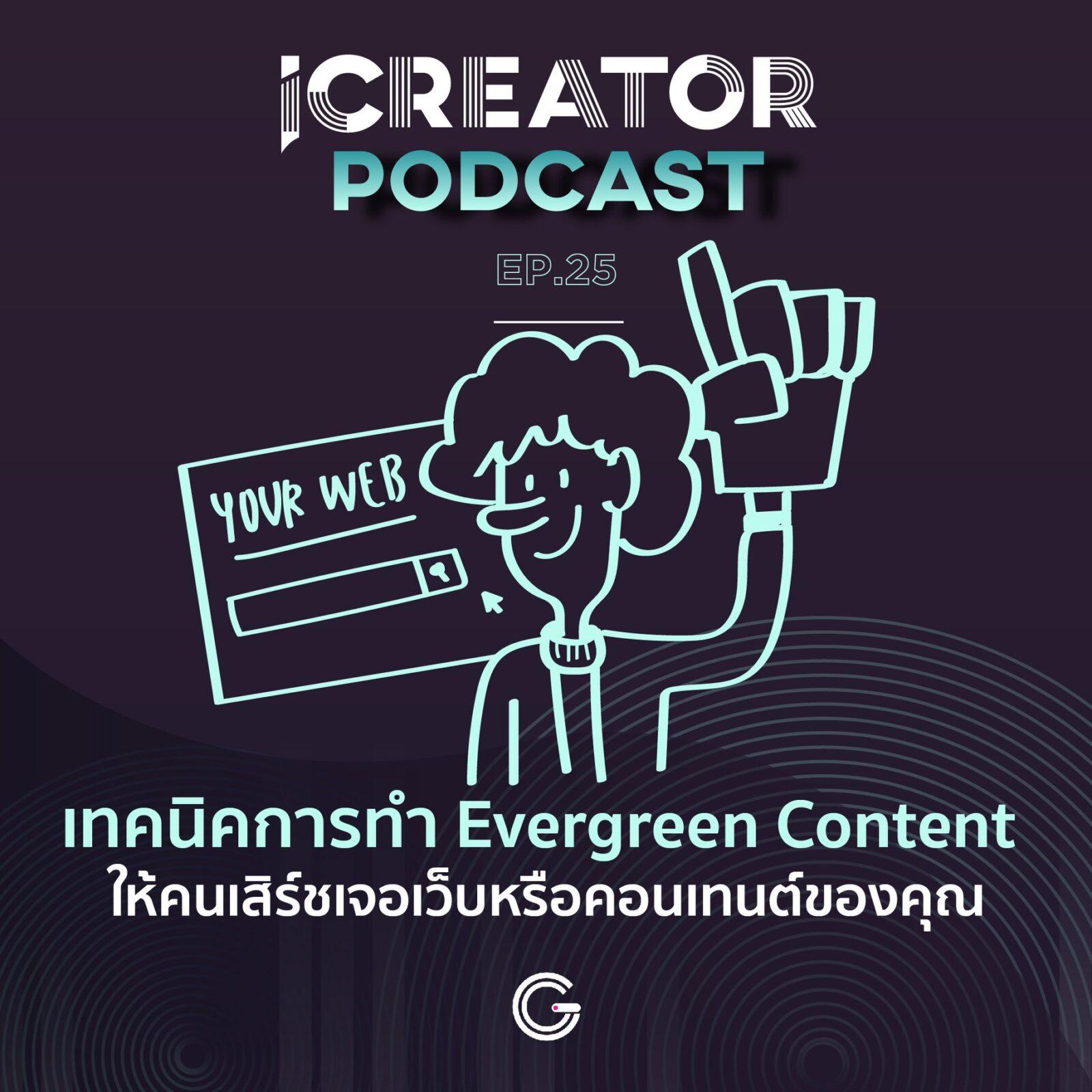 เทคนิคการทำ Evergreen Content ให้คนเสิร์ชเจอเว็บหรือคอนเทนต์ของคุณ