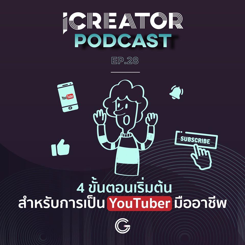 4 ขั้นตอนเริ่มต้นสำหรับการเป็น YouTuber มืออาชีพ