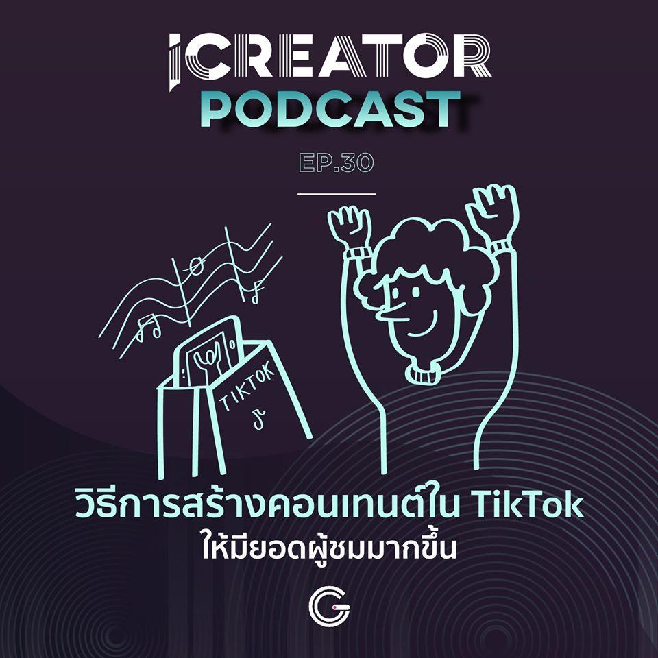 วิธีการสร้างคอนเทนต์ใน TikTok ให้มียอดผู้ชมมากขึ้น