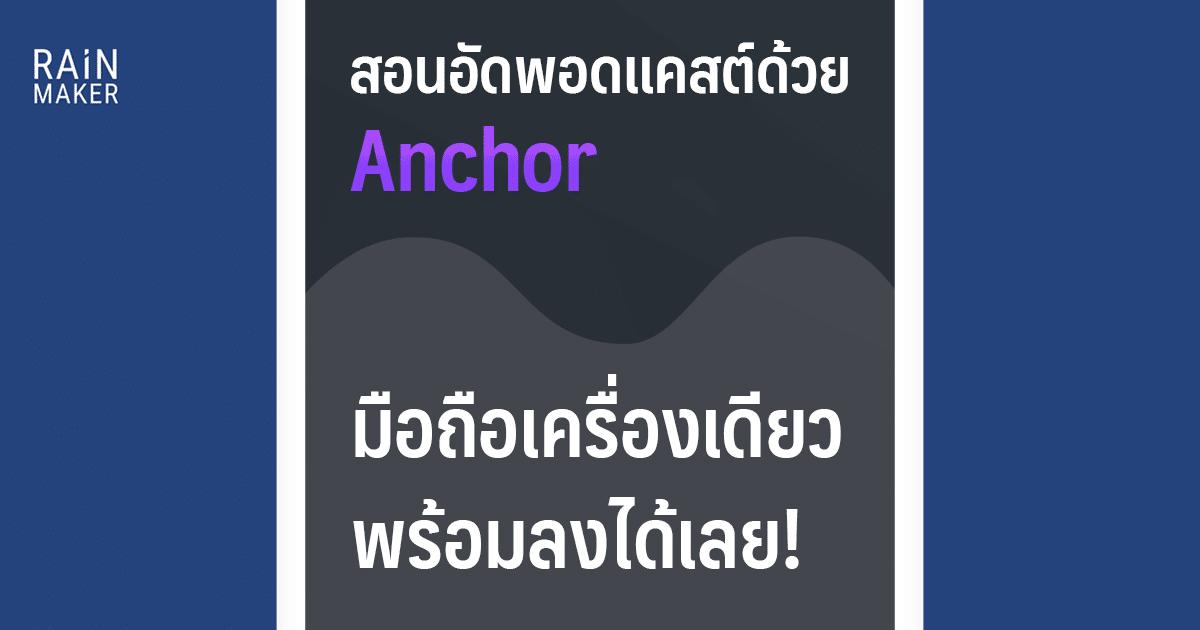 สอนอัดพอดแคสต์ด้วย Anchor มือถือเครื่องเดียวลงได้เลย!