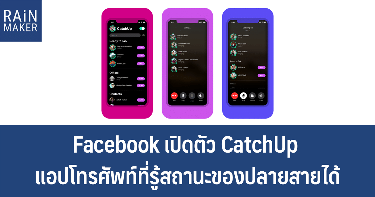 Facebook เปิดตัว CatchUp แอปโทรศัพท์ที่รู้สถานะของปลายสายได้