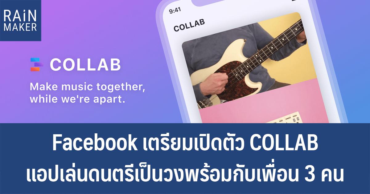 Facebook เตรียมเปิดตัว COLLAB แอปเล่นดนตรีเป็นวงพร้อมกับเพื่อน 3 คน