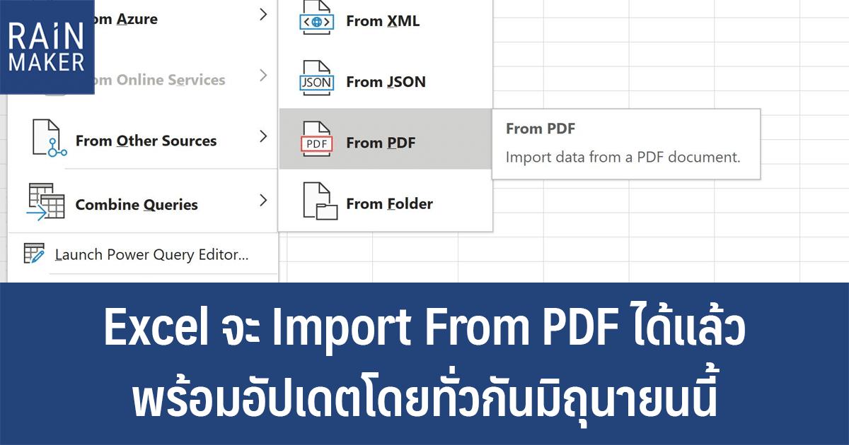 Excel จะ Import From PDF ได้แล้ว พร้อมอัปเดตโดยทั่วกันมิถุนายนนี้