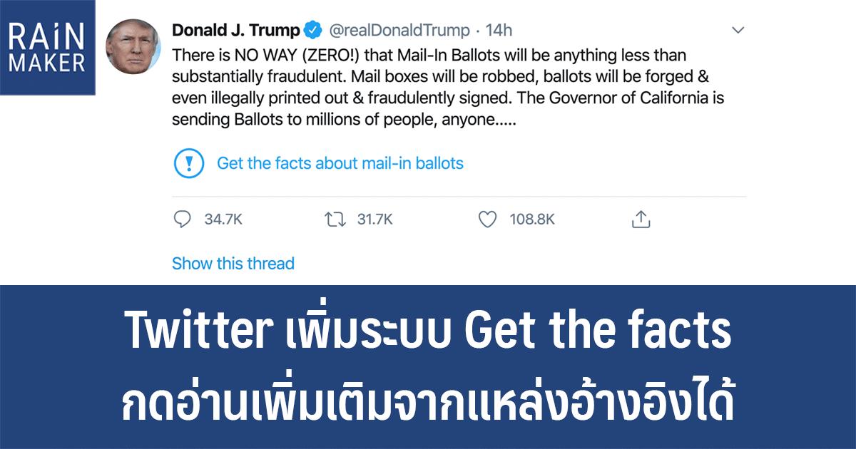 Twitter เพิ่มระบบ Get the facts กดอ่านเพิ่มเติมจากแหล่งอ้างอิงได้