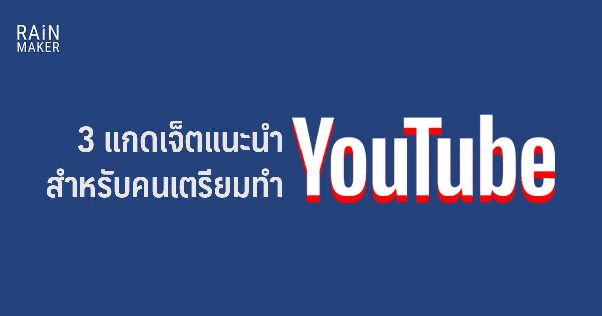 3 แกดเจ็ตแนะนำ สำหรับคนเตรียมทำ YouTube