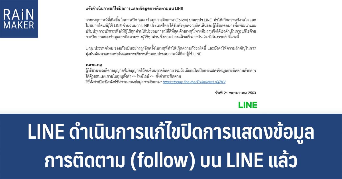 LINE ดำเนินการแก้ไขปิดการแสดงข้อมูลการติดตาม (follow) บน LINE แล้ว