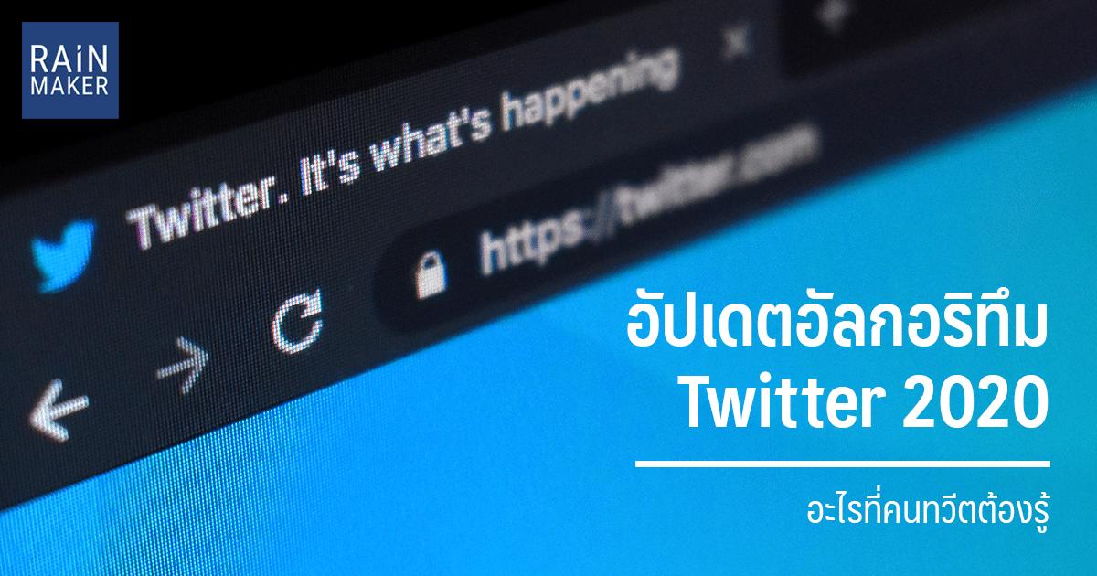อัปเดตอัลกอริทึม Twitter 2020 อะไรที่คนทวีตต้องรู้