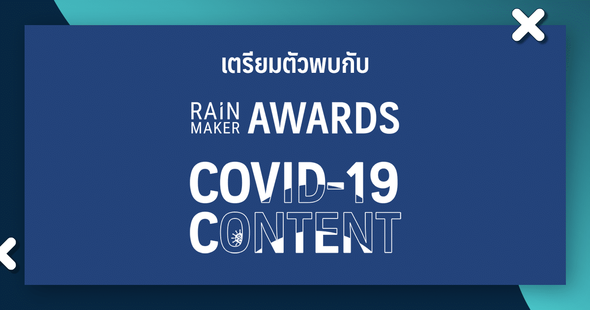 เว็บ RAiNMaker จัดมอบรางวัลพิเศษ ให้กับครีเอเตอร์, สื่อ และแบรนด์ ที่ทำคอนเทนต์ได้น่าสนใจช่วงโควิด-19