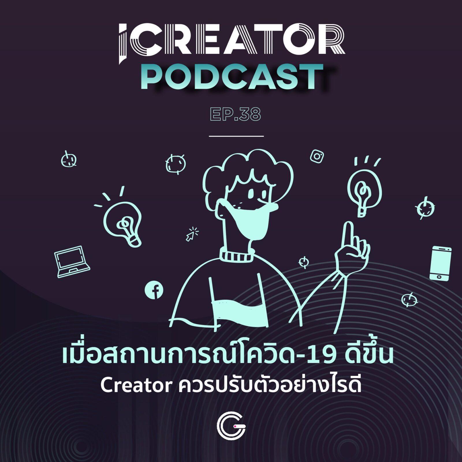 เมื่อสถานการณ์โควิด-19 ดีขึ้น Creator ควรปรับตัวอย่างไรดี