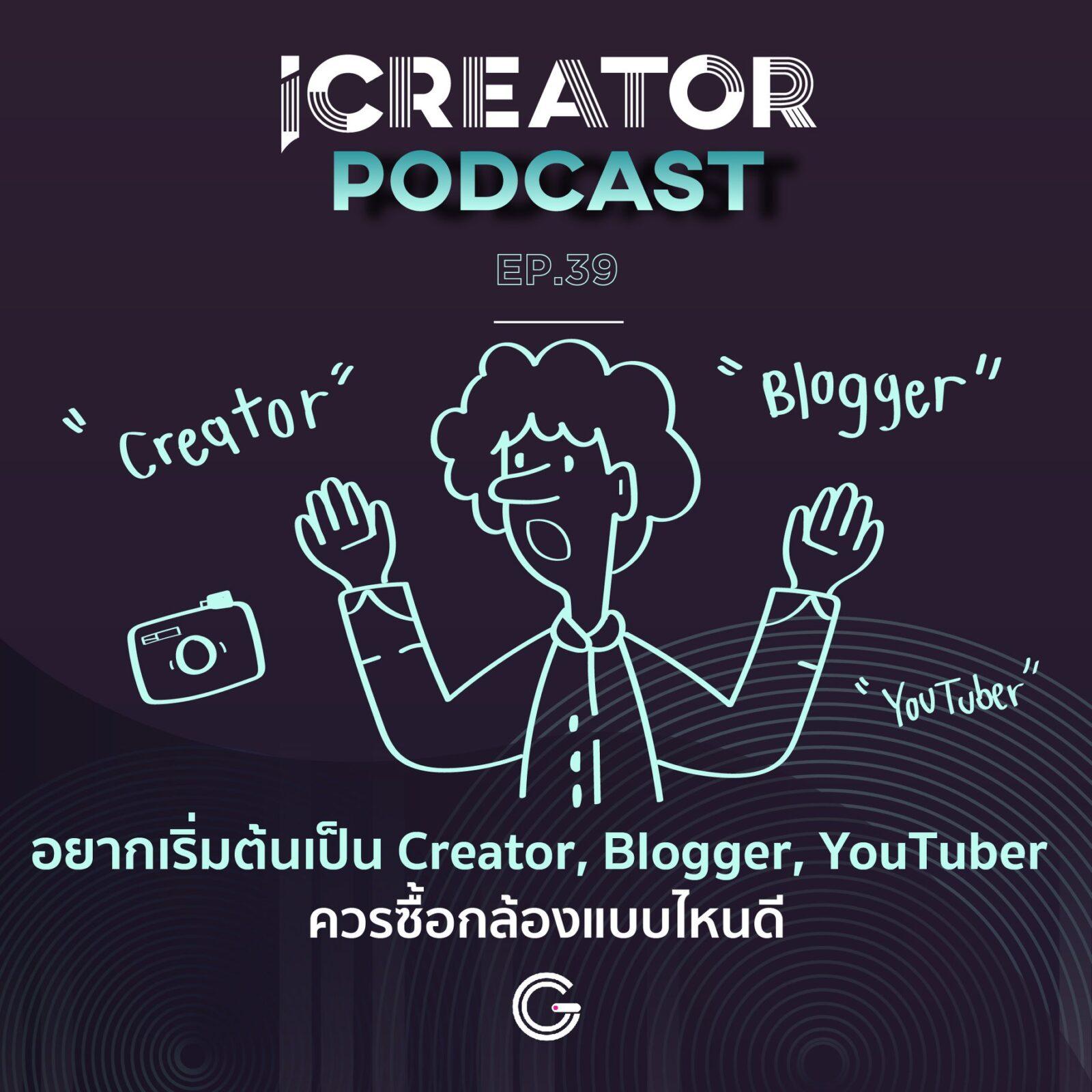 อยากเริ่มต้นเป็น Creator, Blogger, YouTuber ควรซื้อกล้องแบบไหนดี