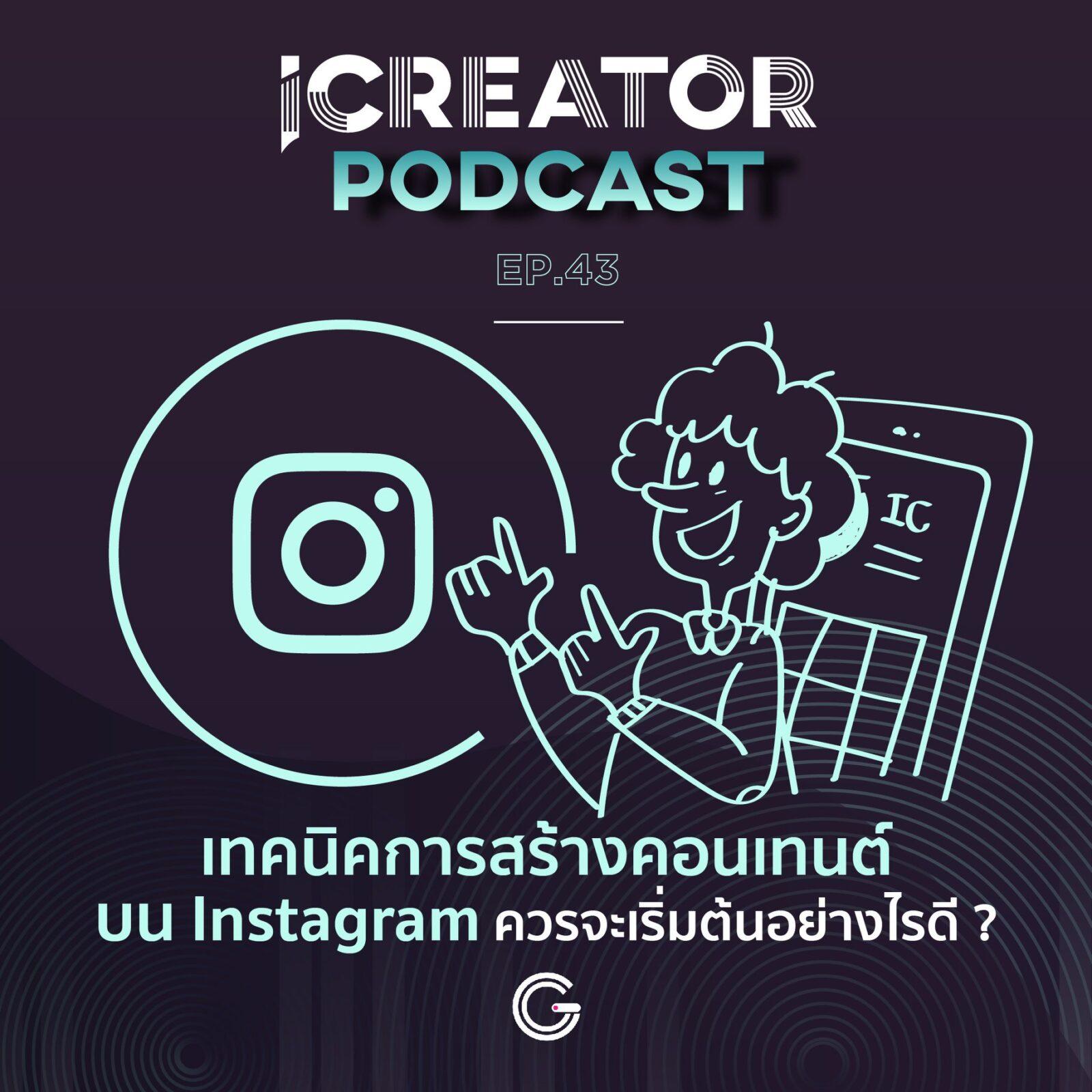 เทคนิคการสร้างคอนเทนต์บน Instagram ควรจะเริ่มต้นอย่างไรดี ?