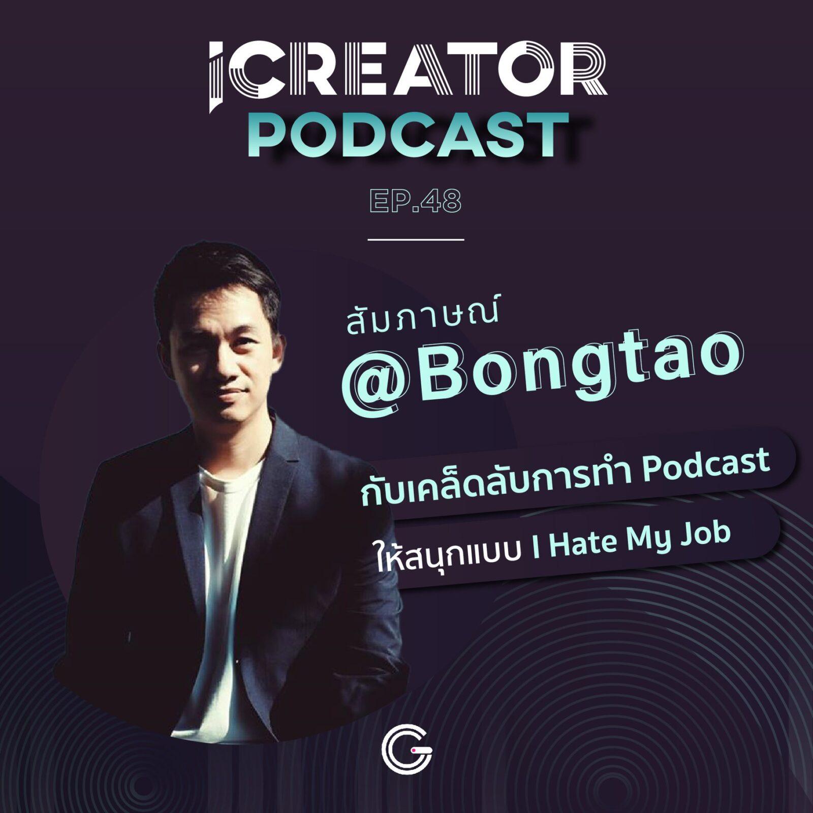 สัมภาษณ์ @Bongtao กับเคล็ดลับการทำ Podcast ให้สนุกแบบ I Hate My Job
