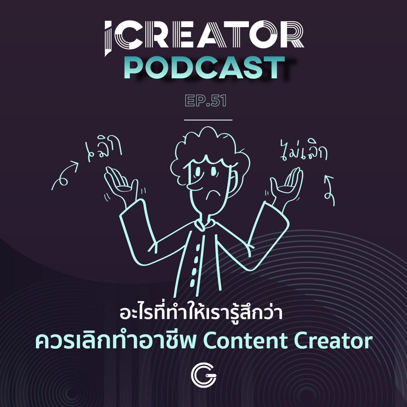 อะไรที่ทำให้เรารู้สึกว่า ควรเลิกทำอาชีพ Content Creator