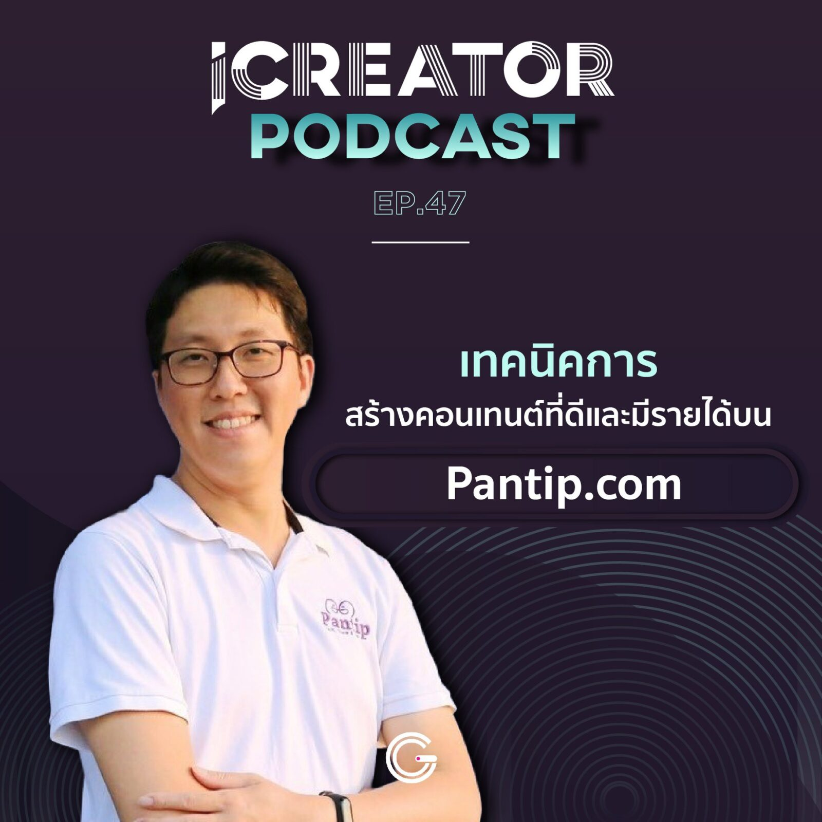 เทคนิคการสร้างคอนเทนต์ที่ดีและมีรายได้บนPantip.com