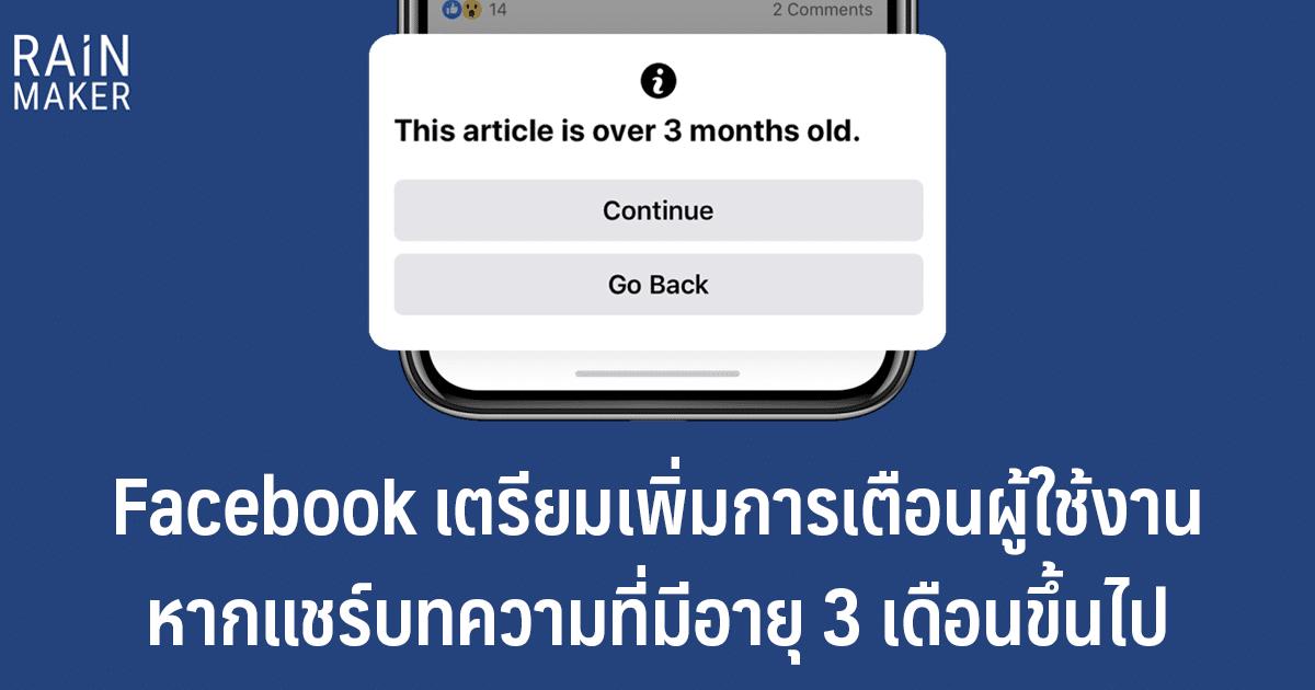 Facebook เตรียมเพิ่มการเตือนผู้ใช้งาน หากแชร์บทความที่มีอายุ 3 เดือนขึ้นไป