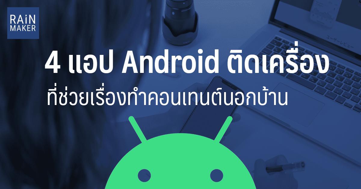 4 แอป Android ติดเครื่อง ที่ช่วยเรื่องทำคอนเทนต์นอกบ้าน