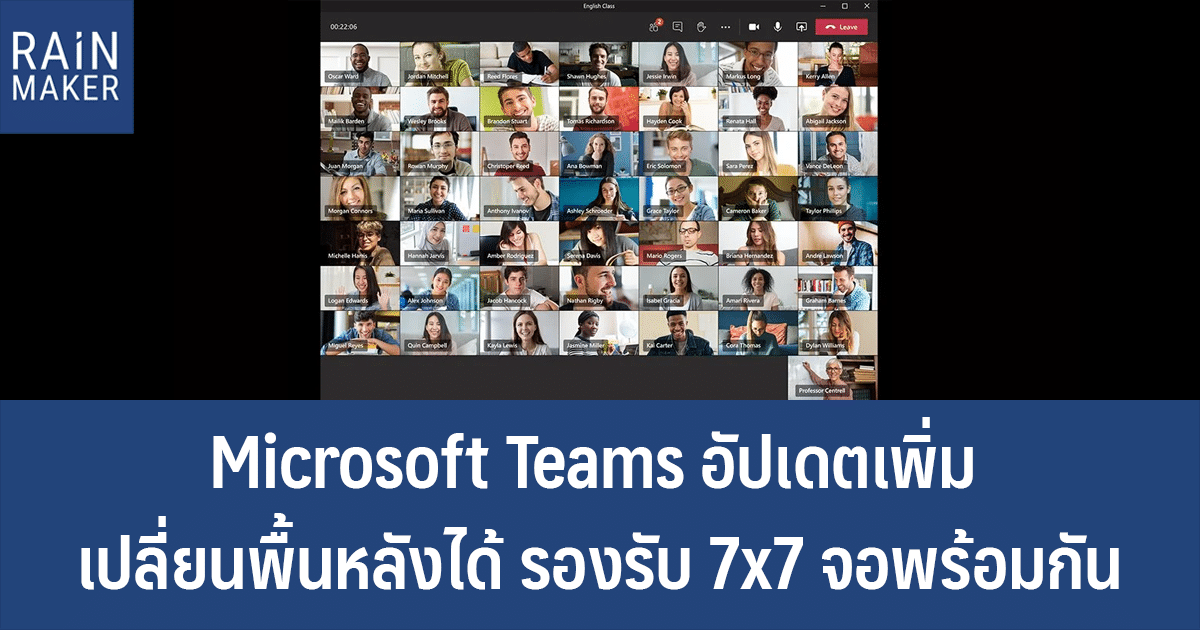 Microsoft Teams อัปเดตเพิ่ม เปลี่ยนพื้นหลังได้ รองรับ 7×7 จอพร้อมกัน