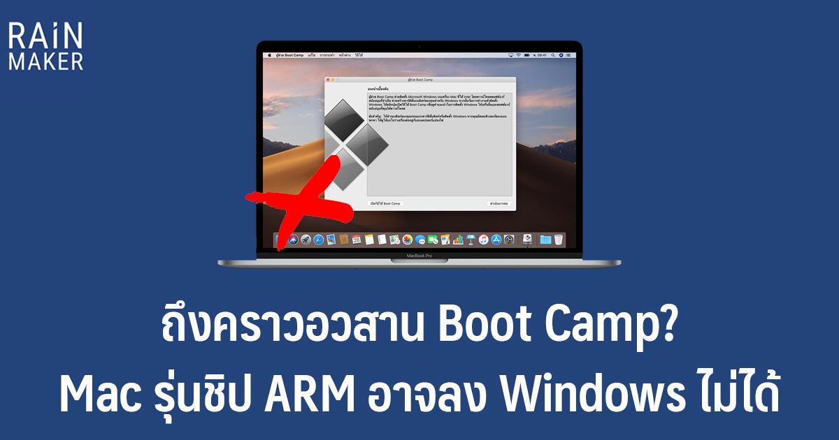ถึงคราวอวสาน Boot Camp? Mac รุ่นชิป ARM อาจลง Windows ไม่ได้