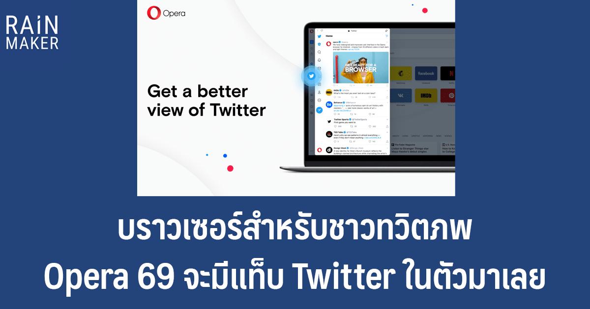 บราวเซอร์สำหรับชาวทวิตภพ Opera 69 จะมีแท็บ Twitter ในตัวมาเลย