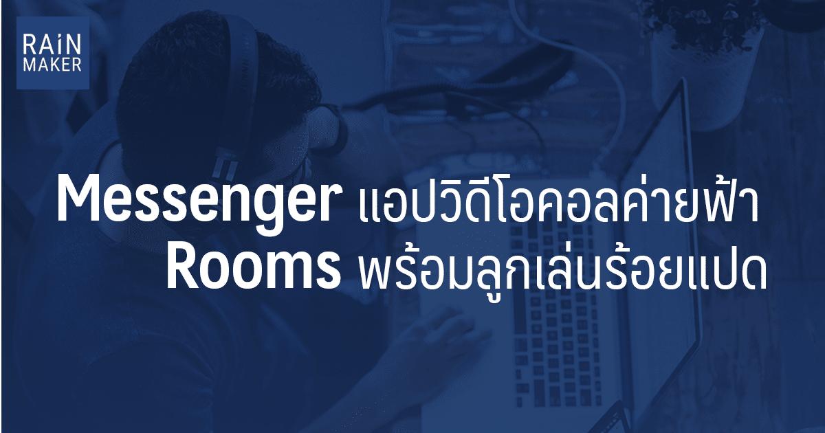 Messenger Rooms แอปวิดีโอคอลค่ายฟ้าพร้อมลูกเล่นร้อยแปด