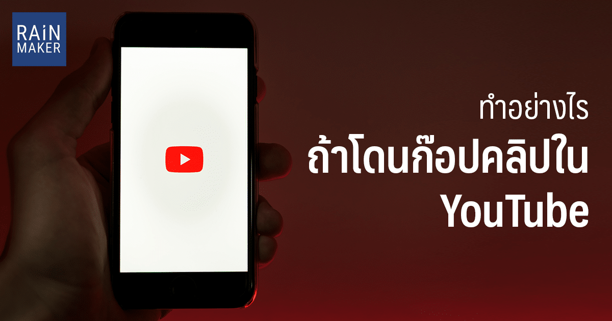 ทำอย่างไร ถ้าโดนก๊อปคลิปใน YouTube
