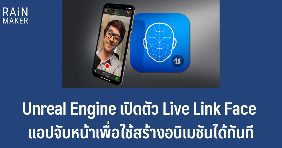 Unreal Engine เปิดตัว Live Link Face แอปจับหน้าเพื่อใช้สร้างอนิเมชันได้ทันที
