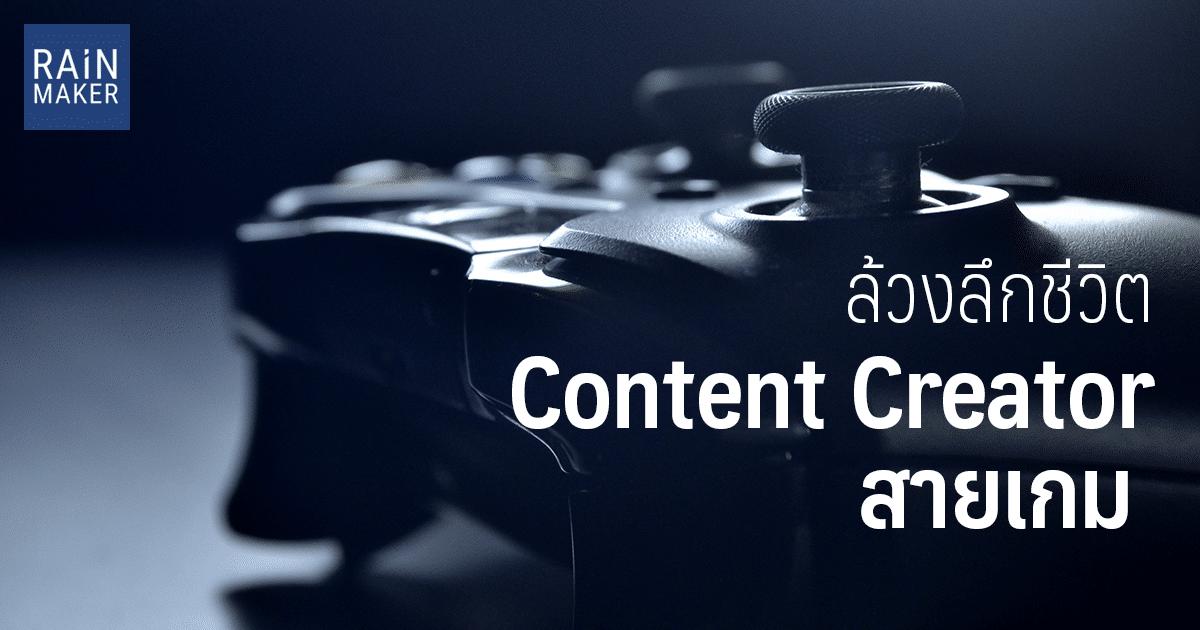 ล้วงลึกชีวิต Content Creator สายเกม