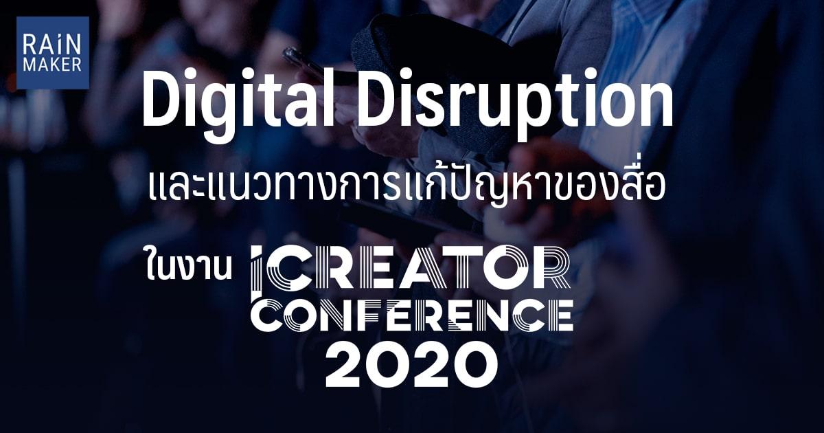 Digital Disruption และแนวทางการแก้ปัญหาของสื่อ ในงาน iCreator Conference 2020 presented by All Online