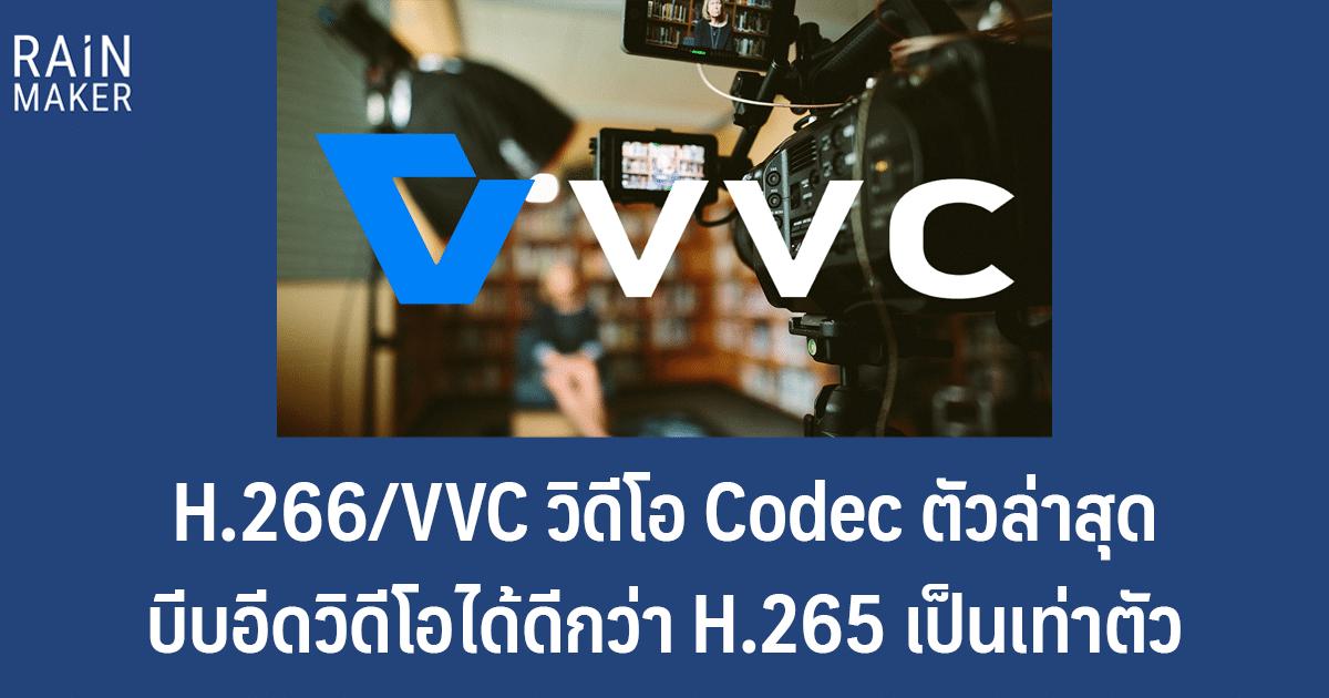 H.266/VVC วิดีโอ Codec ตัวล่าสุด บีบอีดวิดีโอได้ดีกว่า H.265 เป็นเท่าตัว