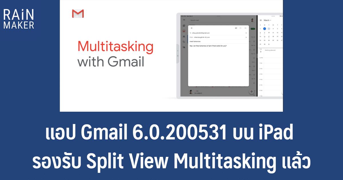 แอป Gmail 6.0.200531 บน iPad รองรับ Split View Multitasking แล้ว
