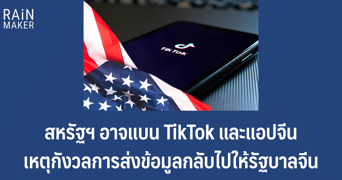 สหรัฐฯ อาจแบน TikTok และแอปจีน เหตุกังวลการส่งข้อมูลกลับไปให้รัฐบาลจีน