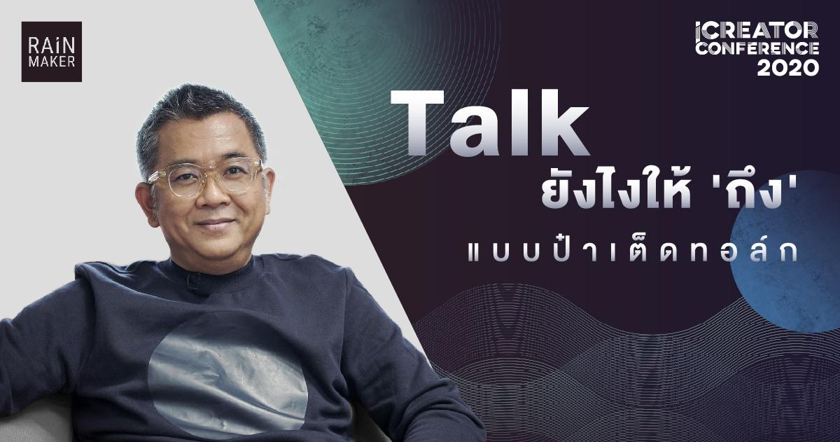 iCreator Conference 2020 presented by All Online : Talk ยังไงให้ 'ถึง' กับแบบป๋าเต็ดทอล์ก