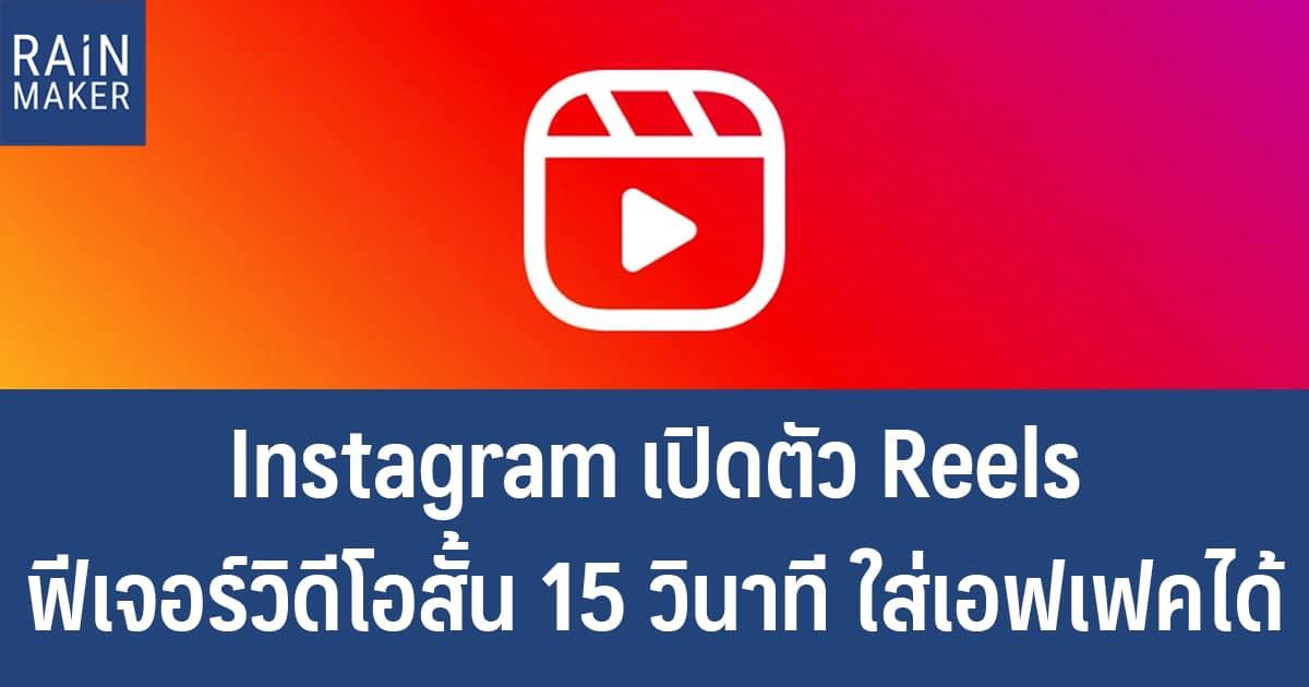 Instagram เปิดตัว Reels ฟีเจอร์วิดีโอสั้น 15 วินาที ใส่เอฟเฟคได้
