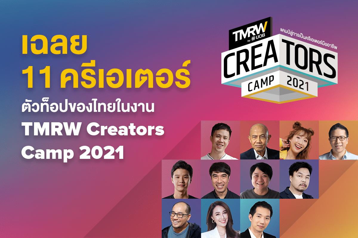 TMRW เปิดตัว TMRW Creators Camp 2021 ค่ายสำหรับคอนเทนต์ครีเตอร์ นำทีมอัปสกิลโดย บูม ธริศร, พี่เอ็ด 7 วิ, และอีกมากมาย