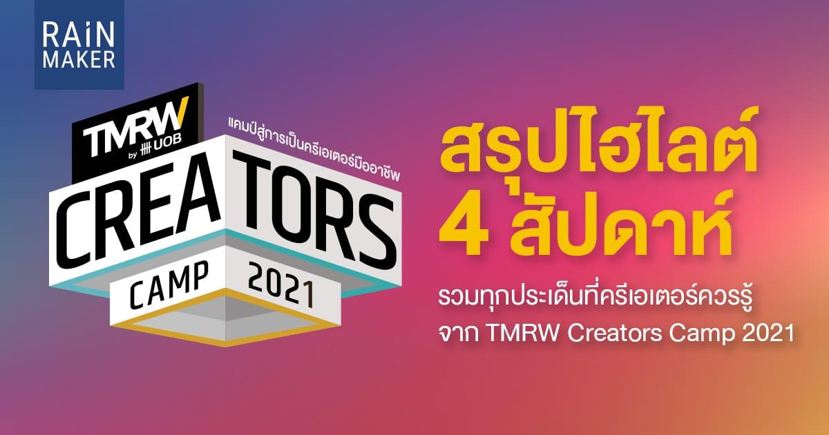 สรุปไฮไลต์ 4 สัปดาห์ รวมทุกประเด็นที่ครีเอเตอร์ควรรู้ จาก TMRW Creators Camp 2021